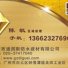 广州防水十大品牌防水十大品牌广东防水厂家图片