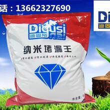 防水十大品牌广东防水厂家广州迪固斯防水材料图片