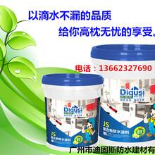邵阳迪固斯全国防水涂料品牌建材涂料性价比最高