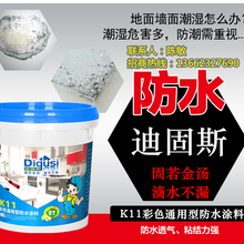 防水材料十大品牌,卫生间防渗补漏防水防水十大品牌粘结剂厂家图片