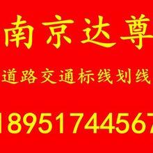 南京达尊交通工程有限公司,南京道路划线