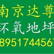 南京达尊环氧地坪图片