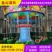 室外大型游乐设备儿童旋转飞椅厂家直销款式新颖