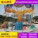 旋转飞椅厂家/儿童旋转飞椅价格/小型游乐设备