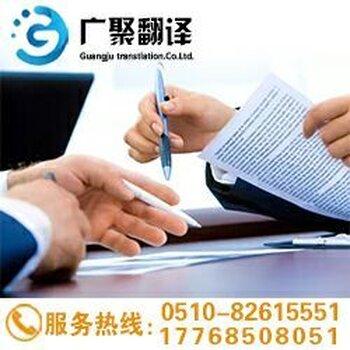 無錫翻譯公司、純手工翻譯、無錫證件翻譯、廣聚值得信賴
