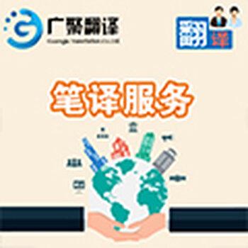 廣聚翻譯,無錫翻譯公司,無錫證件翻譯,無錫學歷翻譯,駕照翻譯