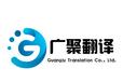 无锡翻译公司,无锡标书翻译,无锡说明书翻译,广聚翻译