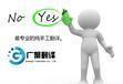 无锡翻译协会无锡证件翻译无锡证书翻译广聚翻译
