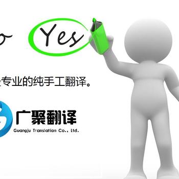 無錫翻譯公司無錫翻譯機構小語種翻譯廣聚翻譯的選擇