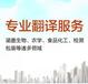 无锡翻译公司,无锡翻译机构,无锡学术翻译,广聚为您解答