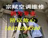 沙坪坝凤天路沙滨路格力空调维修空调故障排除维修方法
