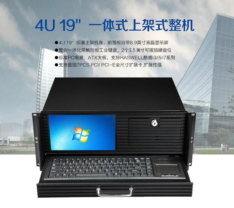 工控机 工业平板电脑 对工业平板一体机的稳定性能具有更高的要求台下观众听的认真