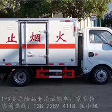 小型危险品废物废电池专用运输车价格表,新规危废专用运输车图片