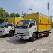 小型危险品废物废电池专用运输车,新规危废专用运输车规格型号图片