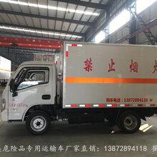 国六江铃易燃液体厢式运输车低价促销三类危险品专用配送车图片
