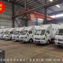国六江铃易燃液体厢式运输车现车销售三类危险品专用配送车图片