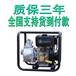萨登80mm口径柴油自吸泵3寸厂家直销
