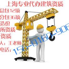 上海资质办理流程(上海资质代办公司(建筑资质证书