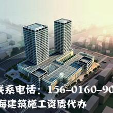 上海建筑企业施工资质办理上海资质代办