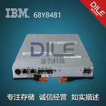 IBMDS3500DS3512DS3524控制器PN号68Y8481/69Y2928图片