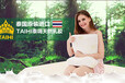 泰国乳胶枕全国加盟TAIHI泰嗨泰国乳胶枕加盟代理