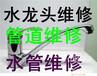 天津专业水管漏水维修安装,下水管、铁水管、PPR塑料水管、水管接头维修安装