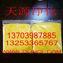 污水處理藥劑聚合氯化鋁pac凈水劑絮凝劑