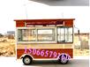多功能小吃车房车快餐车早餐车流动售货车餐饮车电动快餐车