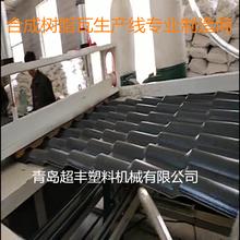 琉璃瓦生产设备琉璃瓦生产设备价格_琉璃瓦生产设备批图片
