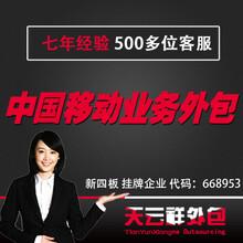 天津移动公司外呼,天津移动外呼图片