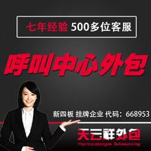 重庆电话呼叫中心,重庆呼叫中心外包图片