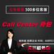 天津callcenter外包,天津callcenter外包公司,天津callcenter外包服务
