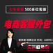 天津电商客服外包,天津电商售后外包,天津电商客服公司
