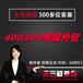 天津400客服外包,天津400外包公司,天津400电话客服外包