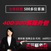 苏州400客服外包,徐州400外包公司,常州400电话客服外包