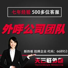 重庆外呼公司,重庆营销外呼图片