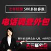 苏州电话市场调查,徐州电话调查问卷,常州电话市场调研