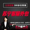 苏州苏宁客服外包公司,徐州苏宁在线客服外包,常州苏宁电商客服外包外包