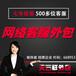 南京售前客服技巧-电话服务外包公司