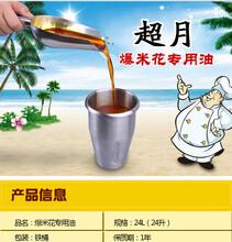 24L影院爆米花油奶香爆米花油椰子油起酥油爆米花油广州厂家批发图片