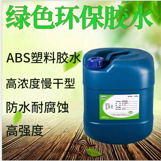 深圳ABS膠水價格