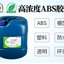 紹興ABS膠水廠家報價圖片