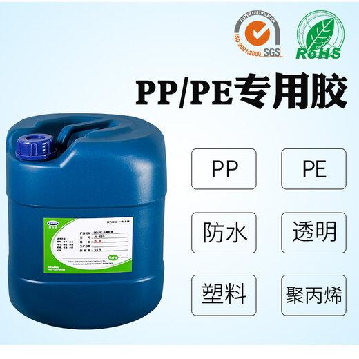 蘇州PP膠水廠家報價