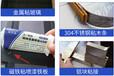 廣州金屬焊接膠供貨商