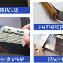 眉山金屬焊接膠直銷圖片
