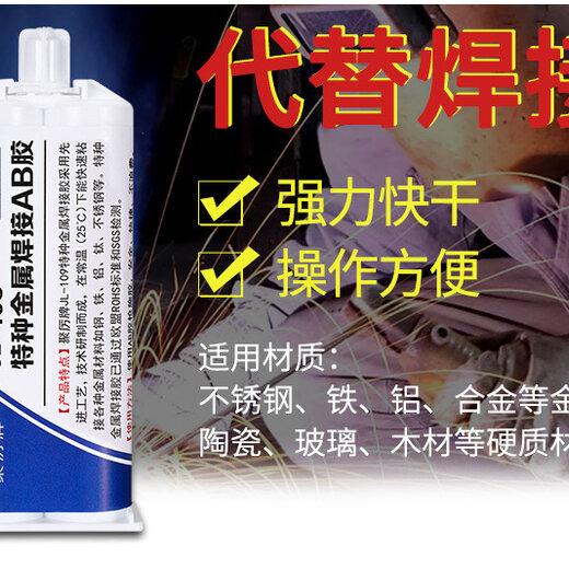 北京金屬焊接膠供貨商