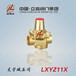 LXYZ11支管减压阀