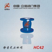 HC42静音式止回阀