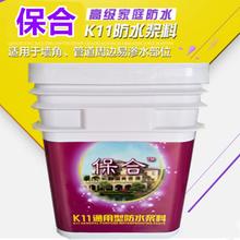 卫生间防水涂料价格保合K11通用型防水涂料报价