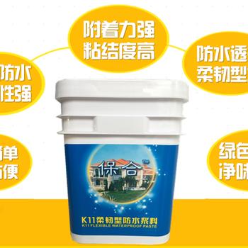 铜仁K11柔韧型防水涂料价格保合防水涂料厂家招商